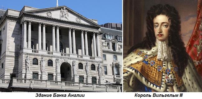 Этот день в истории: 1694 год — основан Банк Англии