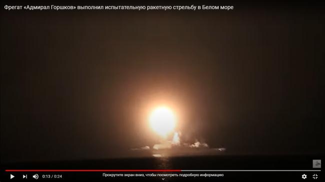 a80404c9bf7de8f61ca22d31af372 Фрегат «Адмирал Горшков» провел пуск гиперзвуковой ракеты «Циркон»— видео