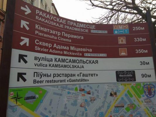 Активист: Защита русского языка в Белоруссии задела националистов за живое
