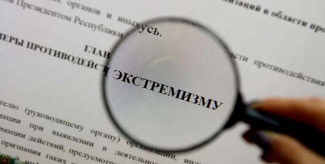 В Белоруссии перестали делать экспертизы по экстремизму