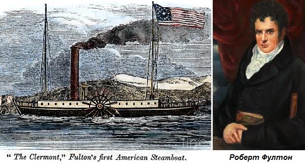 Картинки по запросу 1809 - Запатентован первый пароход.