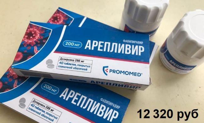Цена российских лекарств от коронавируса не по